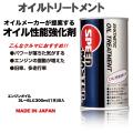 スピードマスター 添加剤 オイルトリートメント