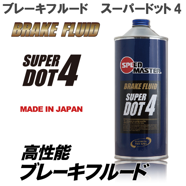 スピードマスター 添加剤 ブレーキフルード スーパードット4