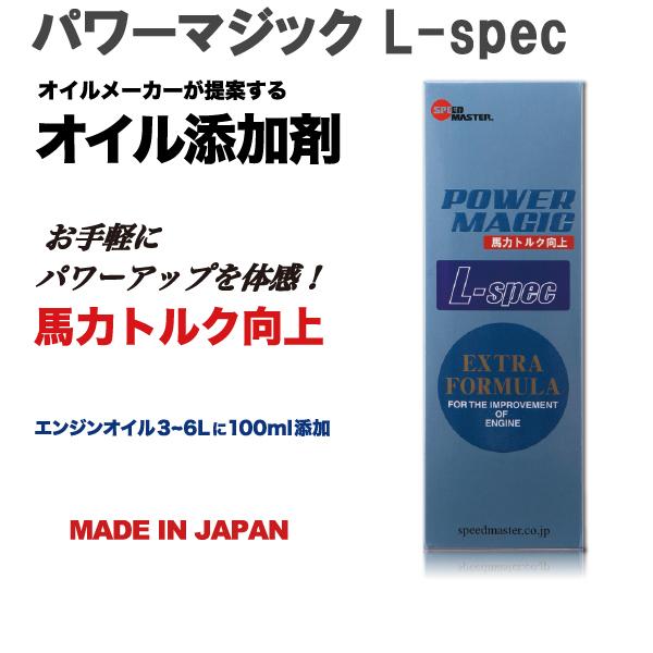 スピードマスター 添加剤 パワーマジック Lスペック