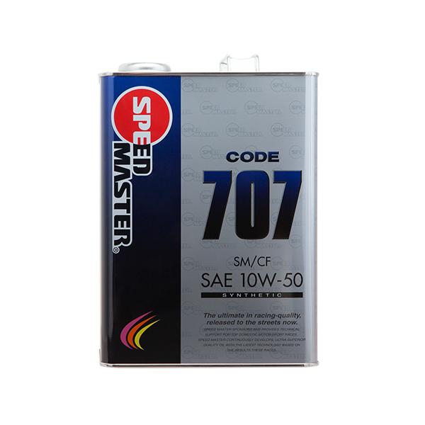 スピードマスター Speedmaster コード707 10w50 オイル