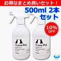 奇跡の消臭・除菌剤 I Love Pet 500ml 2本セット
