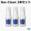 奇跡の消臭・除菌剤 Bac-Clean  70ml 3本セット