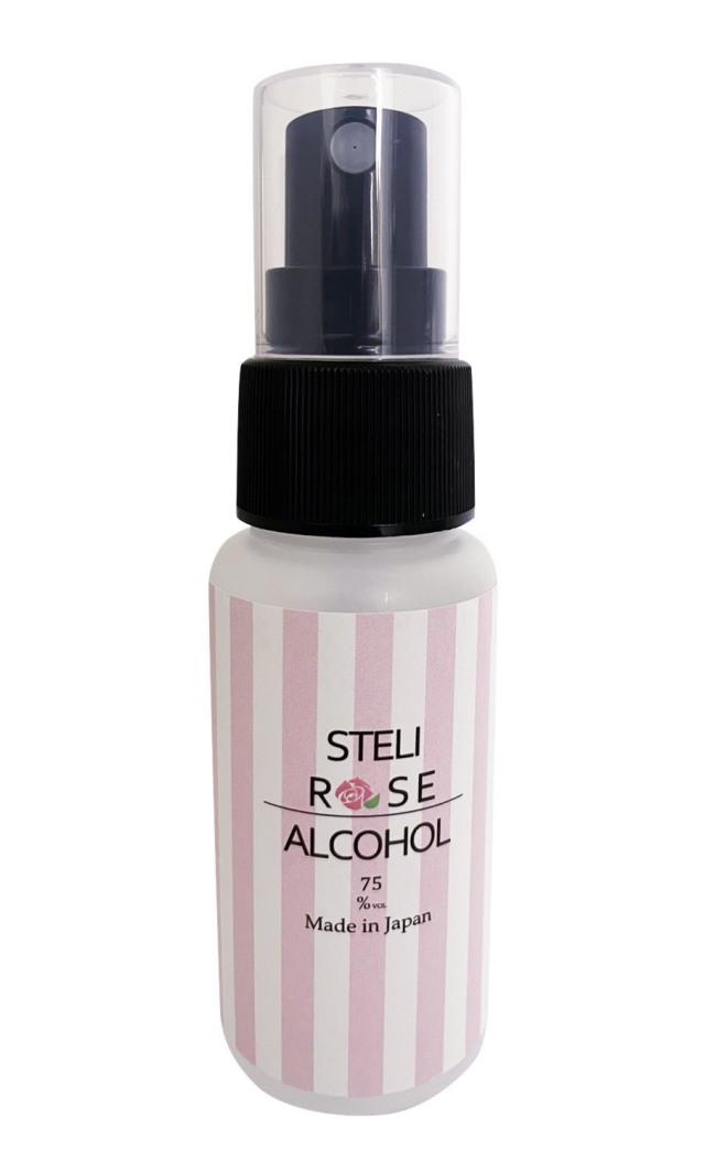 ステリローズ 小(50ml) 薔薇の香り包まれるアルコール除菌スプレー(消毒)