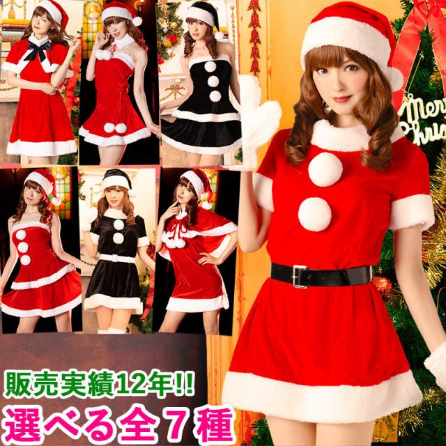 サンタコスプレクリスマス衣装