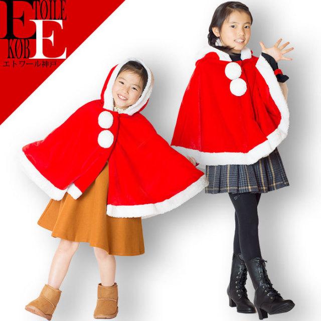 サンタコスプレ衣装【キッズ/子供用】大きめマント親子お揃いでも