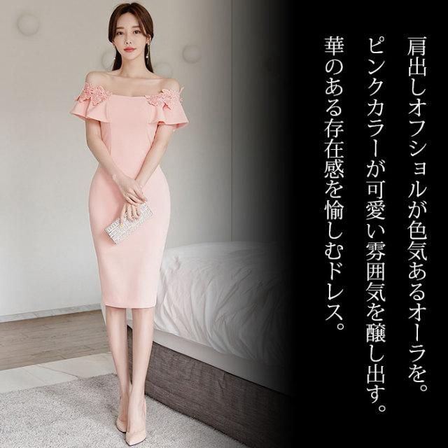 セクシーオフショルレース刺繍膝丈半袖タイトワンピース_ピンク