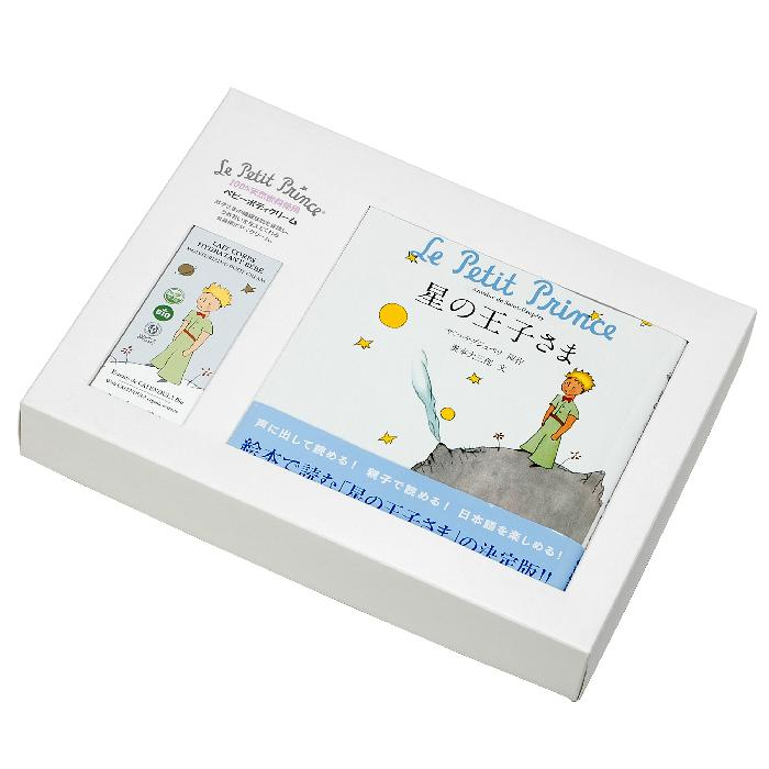 le Petit Prince 星の王子さま ベビーギフトセット 絵本つき BOX S 7033-GIFT-03-001
