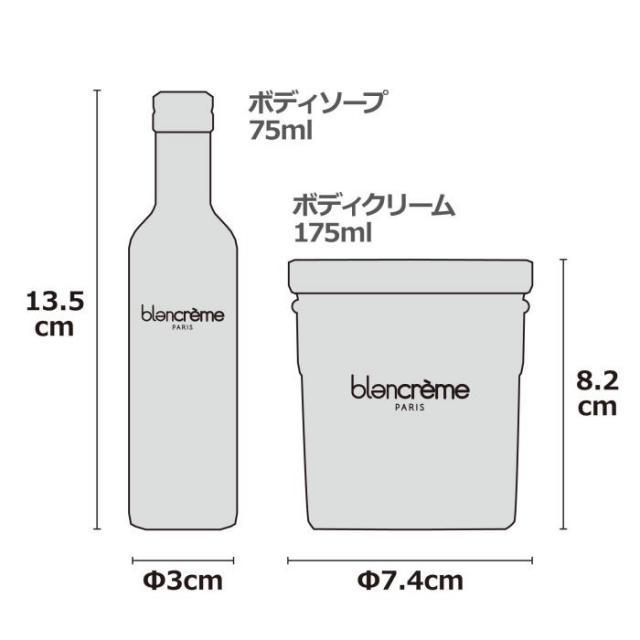 blancreme ブランクレーム
