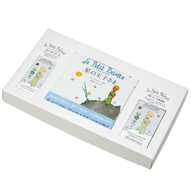 le Petit Prince 星の王子さま ベビーギフトセット 絵本つき BOX M 7033-GIFT-05-001