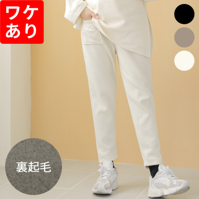 【OUTLET】[裏起毛]綿100%フロントポケット付きスウェットパンツ(ウエスト紐付)【返品交換不可】/SBP04001-OUT