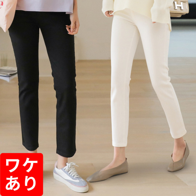 【OUTLET】マタニティストレートパンツ(シームレスリブ)/SBP11005-OUT【メール便発送】