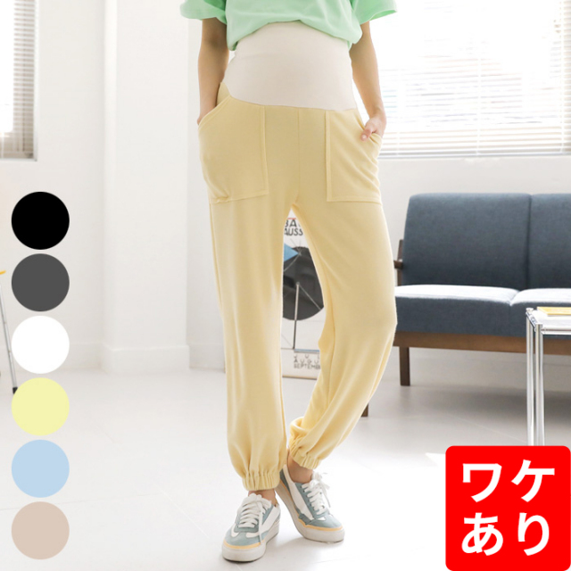 【OUTLET】マタニティ薄手ジョガーパンツ/SBP11015-OUT【メール便発送】