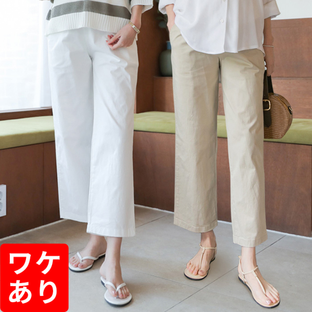 【OUTLET】マタニティコットンチノパンツ/SBP11016-OUT【メール便発送】