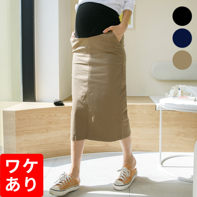 【OUTLET】マタニティミモレ丈タイトスカート【返品交換不可】/SBS03003-OUT