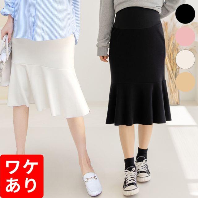 【OUTLET】マタニティマーメイドスカート /SBS94002-OUT【メール便発送】