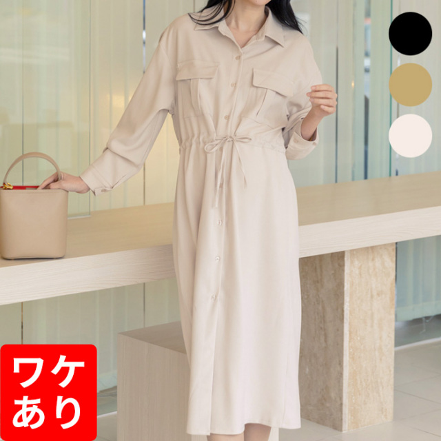 【OUTLET】ウエスト紐付きロングシャツワンピース<授乳服・マタニティ>/SDN01001-OUT