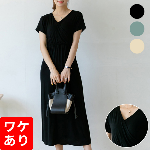 【OUTLET】マキシ丈カシュクールワンピース(半袖ver.)<授乳服・マタニティ>/SDN92008-OUT