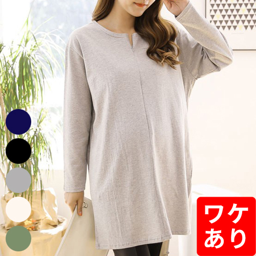 【OUTLET】綿100%ロングTシャツ<授乳服・マタニティ>【返品交換不可】/SOT5312-OUT