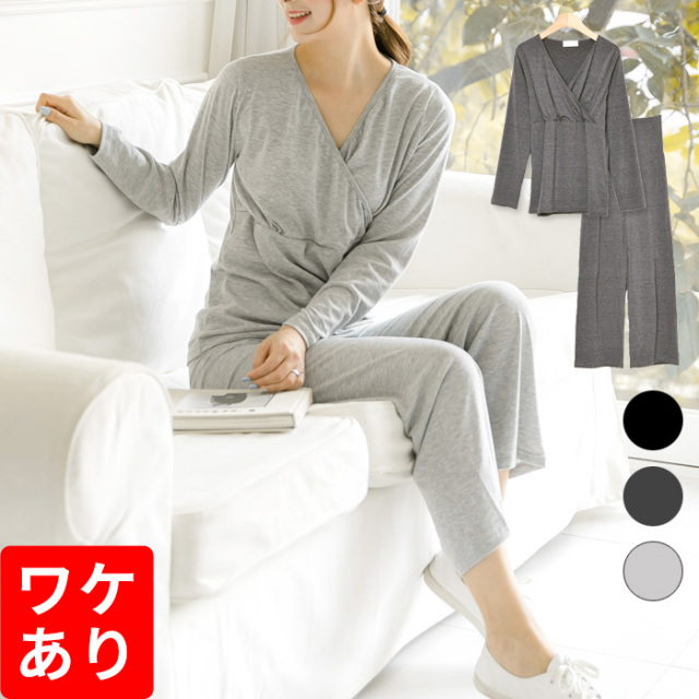【OUTLET】長袖カシュクールトップス・ロングパンツセットアップ<授乳服・マタニティ>/SPN93001-OUT
