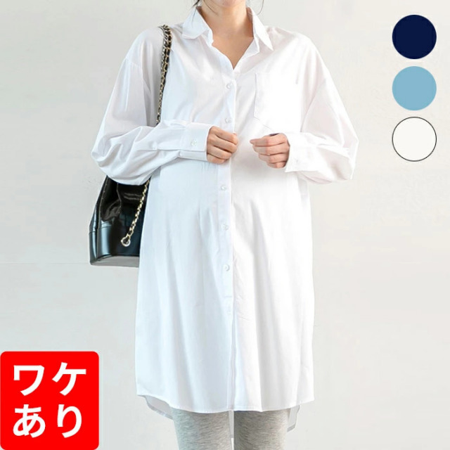 【OUTLET】綿100%ベーシックロングコットンシャツ<授乳服・マタニティ>【返品交換不可】/STN04001-OUT