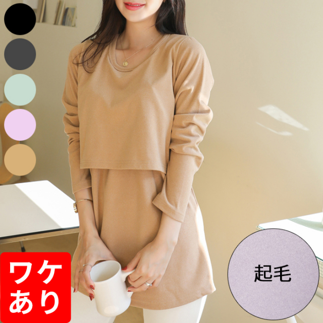 【OUTLET】[ピーチ起毛]ベーシックカットソー<授乳服・マタニティ> 【返品交換不可】/STN04007-OUT