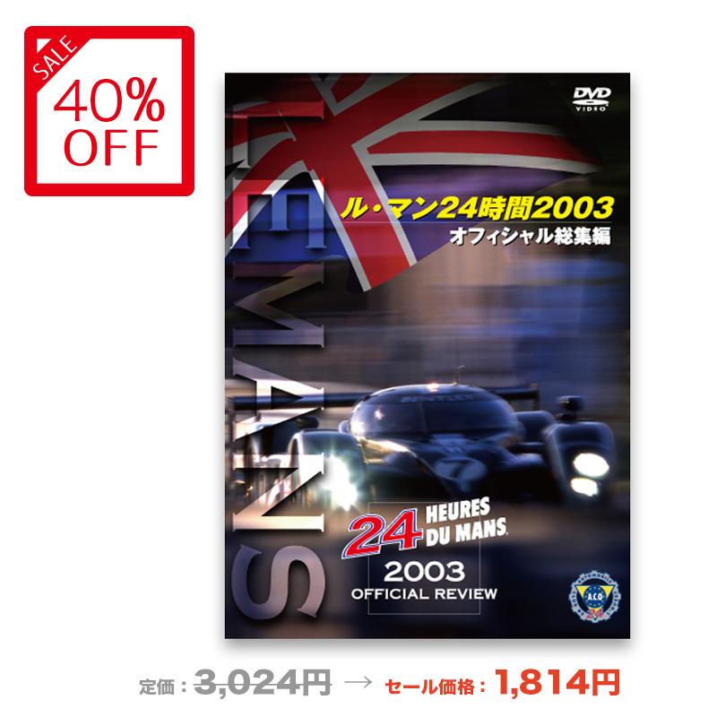 ル・マン24時間 2003 オフィシャル総集編