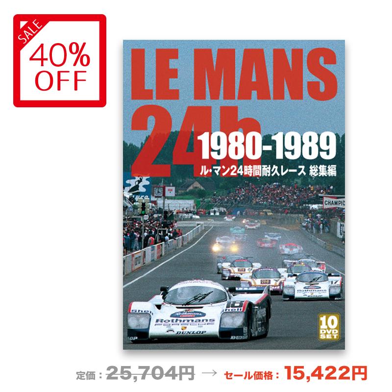 1980-1989 ル・マン24時間耐久レース 総集編 /限定デジパック仕様