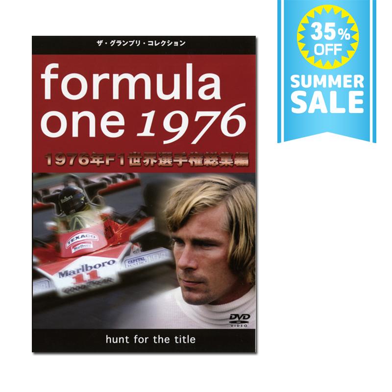 F1世界選手権1976年総集編