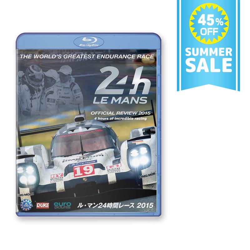 ル・マン24時間レース 2015 ブルーレイ版