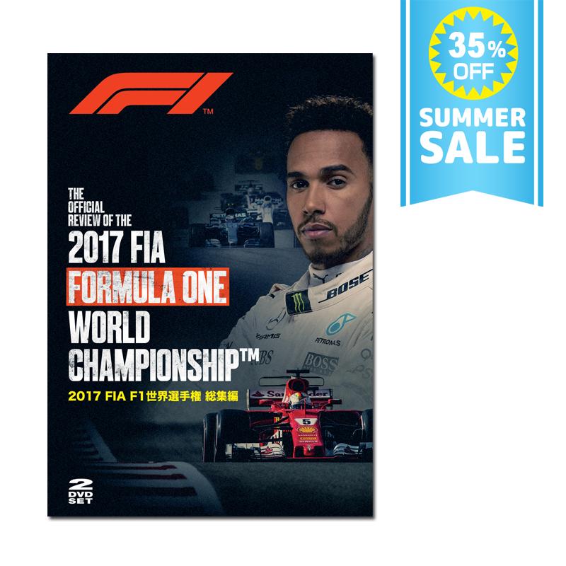 2017年 FIA F1世界選手権総集編 完全日本語版 DVD版