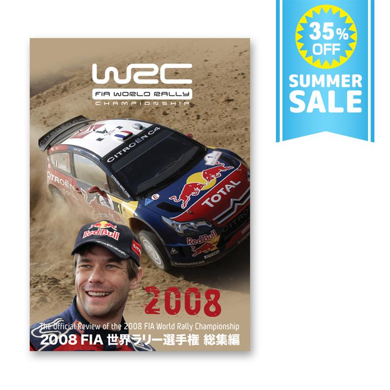 2008年 FIA 世界ラリー選手権 総集編