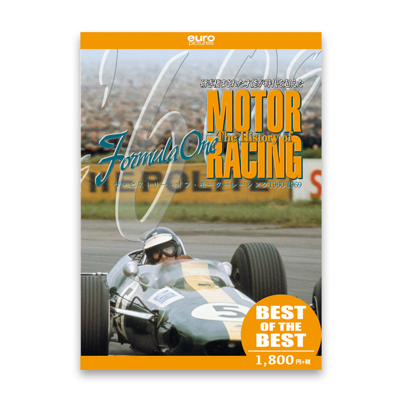 【BEST】ヒストリー・オブ・モーターレーシング 1960-1969
