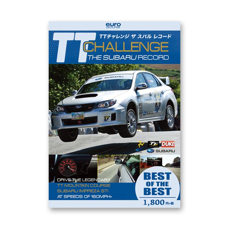 【BEST】TTチャレンジ ザ スバルレコード