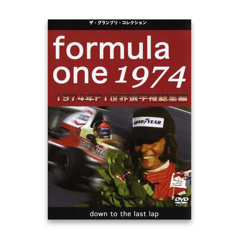 F1世界選手権1974年総集編