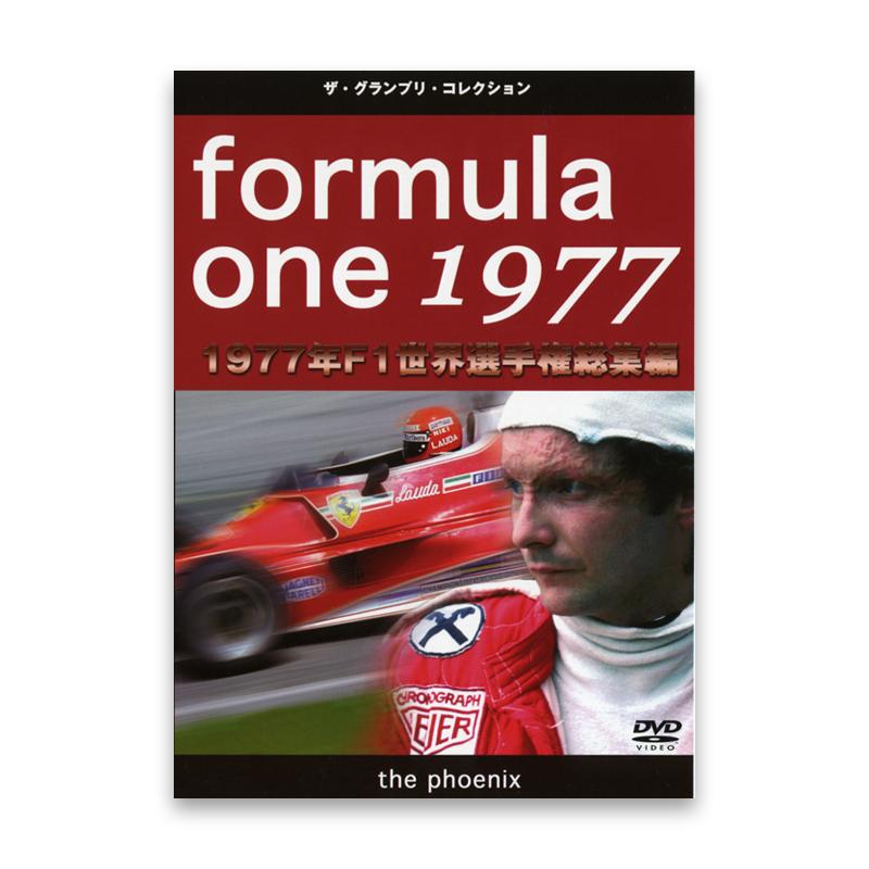 F1世界選手権 総集編 1977
