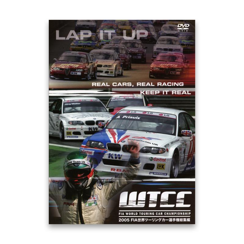 2005年 FIA世界ツーリングカー選手権総集編