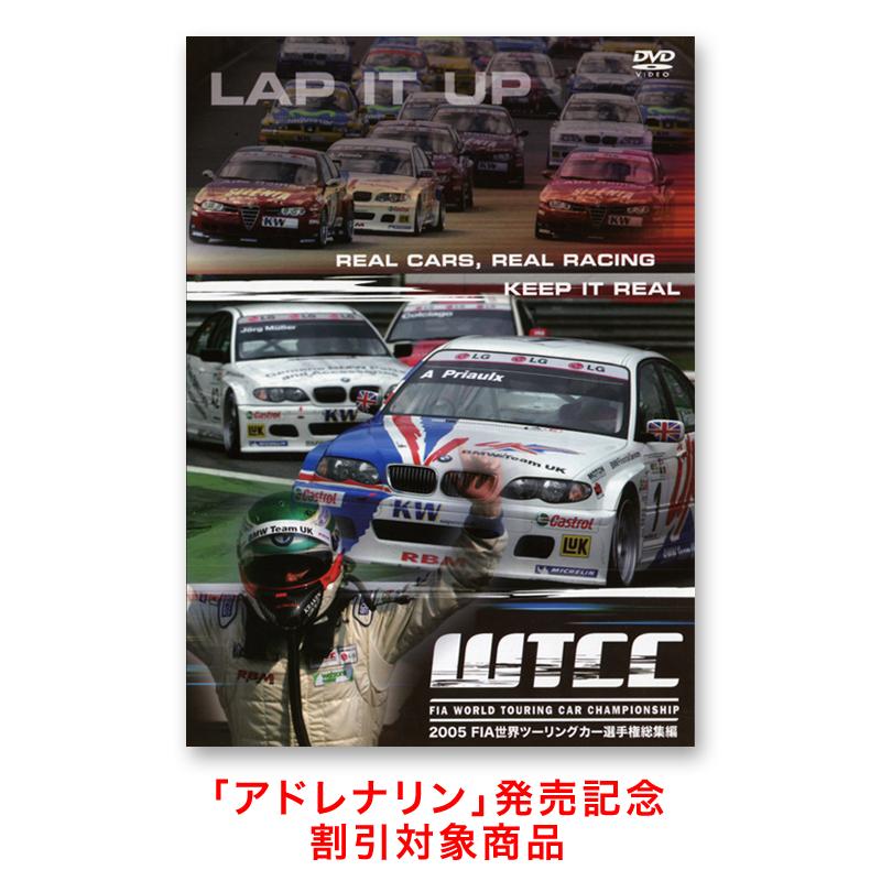 2005 FIA世界ツーリングカー選手権総集編