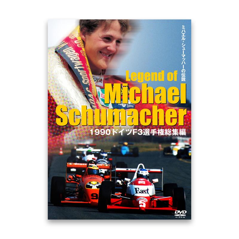 ミハエル・シューマッハーの伝説 1990ドイツF3選手権総集編