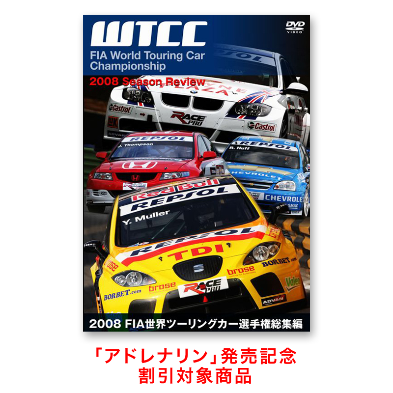 2008 FIA世界ツーリングカー選手権総集編