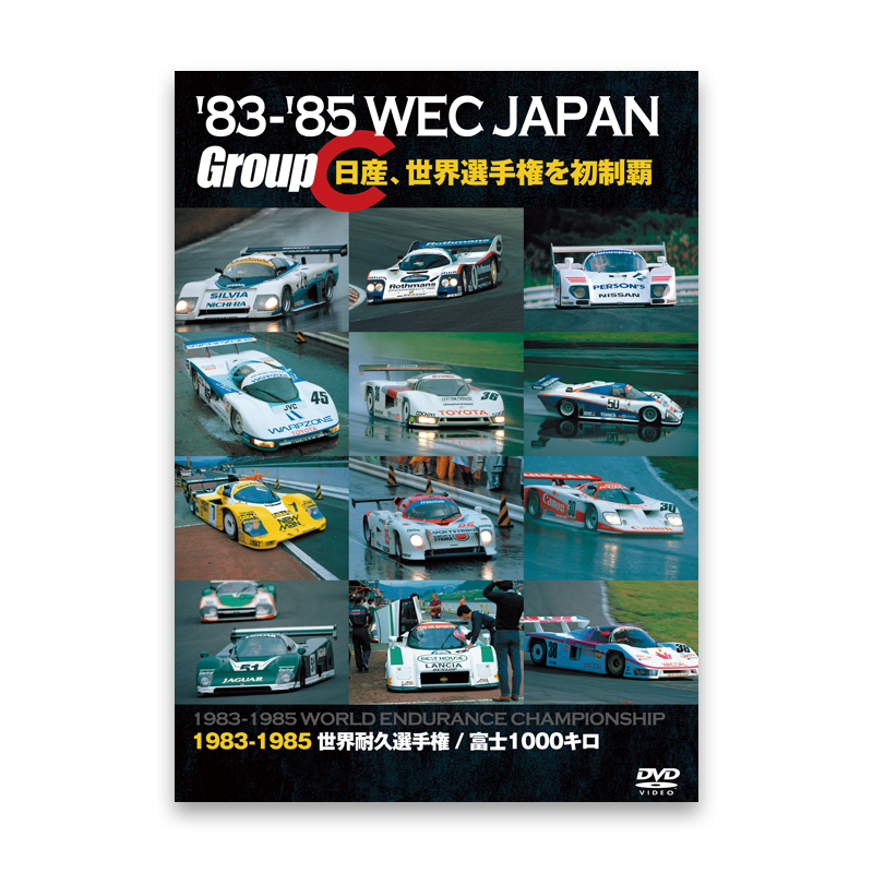 '83-'85 WEC JAPAN GroupC/日産、世界選手権を初制覇