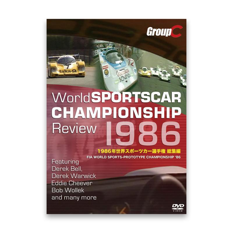 1986年 世界スポーツカー選手権 総集編