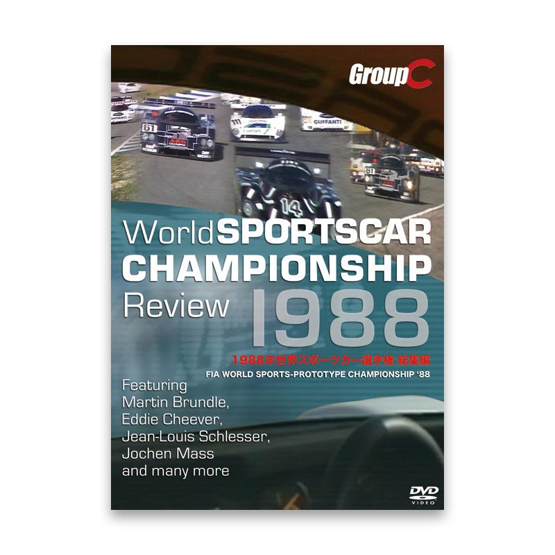 1988 世界スポーツカー選手権 総集編