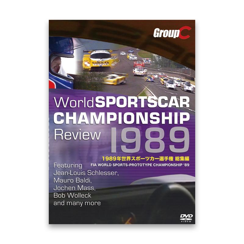 1989年 世界スポーツカー選手権 総集編