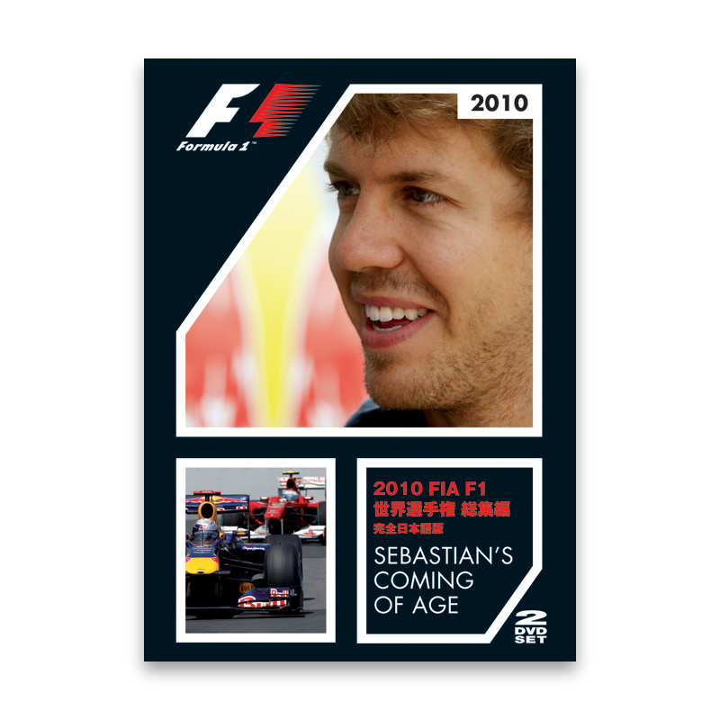 2010年 FIA F1世界選手権総集編 完全日本語版