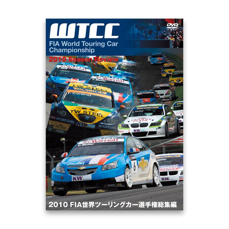 2010年 FIA 世界ツーリングカー選手権 総集編
