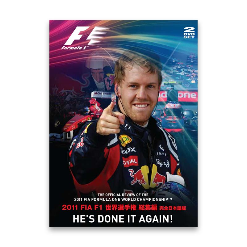 2011年 FIA F1世界選手権総集編 完全日本語版 DVD版