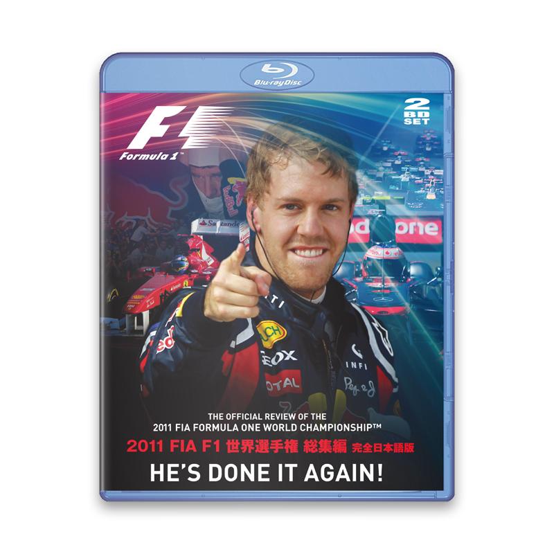 2011年 FIA F1世界選手権総集編 完全日本語版 ブルーレイ版