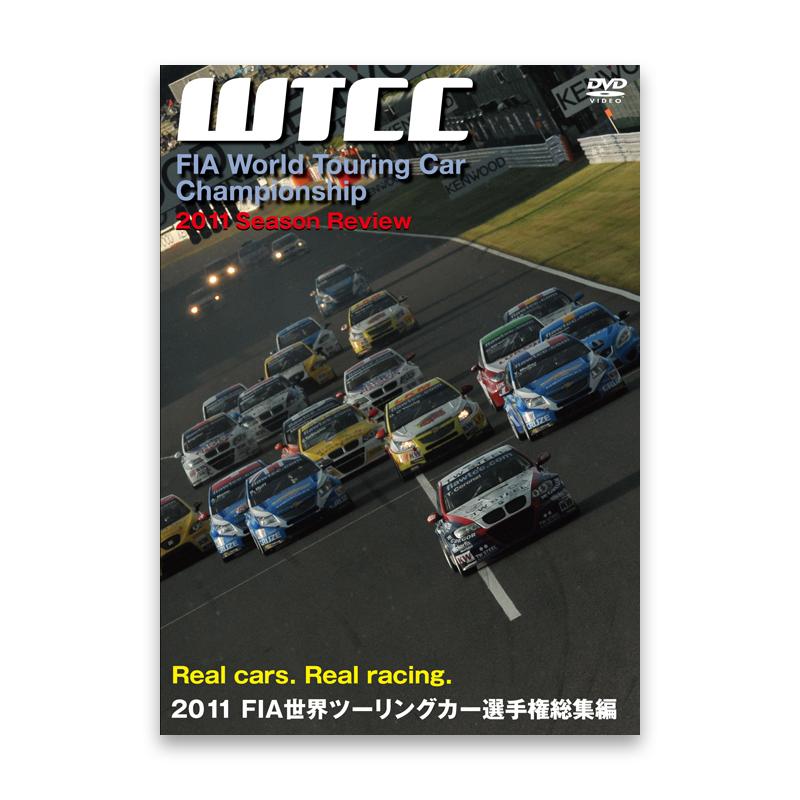 2011年 FIA 世界ツーリングカー選手権 総集編