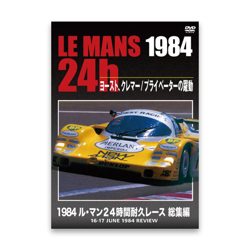 1984年 ル・マン24時間耐久レース 総集編