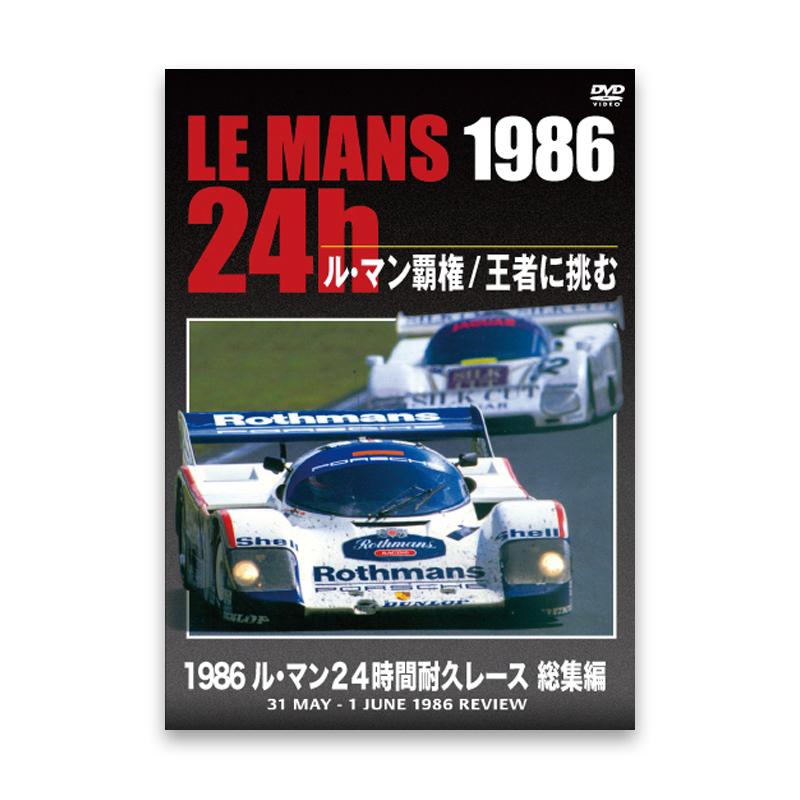 1986年 ル・マン24時間耐久レース 総集編
